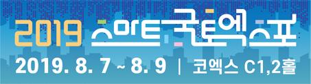 www.smartgeoexpo.kr